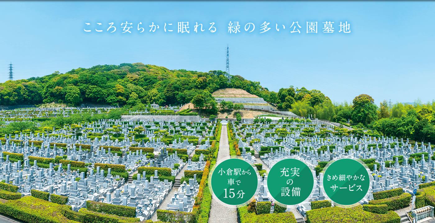 こころ安らかに眠れる緑の多い公園墓地